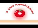 Мармелад из помидоров от Широмани. Смотреть только со звуком!