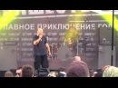Нашествие 2016 - НАПАСС Солнечный берег