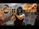 ИгроТрэш - 2 Chernobyl Commando Chernobyl 2 The Battle