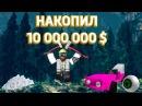 Лесоруб богат Накопил 10 000 000 $ Купил бонус Великого строителя Ламбер тайкон 2 Роблокс мультик