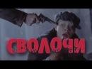 военный фильм СВОЛОЧИ (боевик, драма) смотреть полностью