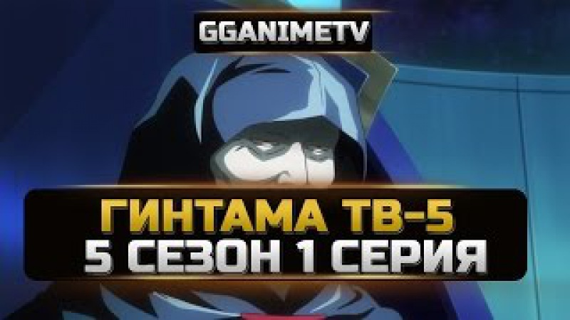 Гинтама 5 сезон 1 серия Gintama 5 сезон 1 серия 2017 gganimetv