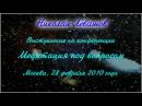 Выступление Николая Левашова на конференции «Медитация под знаком вопроса» 28.02.2010