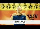 Рекламный ролик обучающего марафона ЯСВОБОДЕН