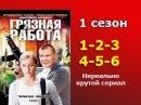 Крутая криминальная драма Грязная работа 1 сезон 1 6 серия