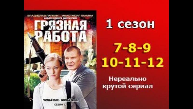 Классный криминальный сериал Грязная работа 1 сезон 7 12 серия