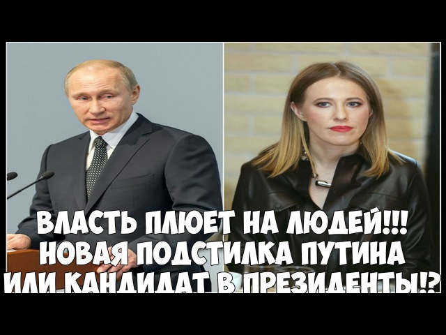 Медведев и Путин КАК НУЖНО ГРАБИТЬ НАРОД Власть нашла себе новую подстилку Все в шоке Смотреть всем