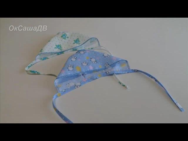Как сшить чепчик для новорожденного. How to sew a bonnet for a newborn.