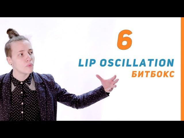Уроки битбокса Выпуск 6 Lip Oscillation