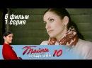 Тайны следствия 10 сезон 11 серия - Кровь за кровь 2011