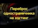 Как загрузить сайт на хостинг Пошаговое руководство