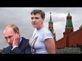 @Надя Савченко@ призналась что- ЛИСБИЯНКА- БИОГРАФИЯ !!! 18+