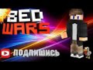 Minecraft bed wars на VimeWorld! Рп для слабих пк! Бед варс троллинг лучшая тахтика бед варс
