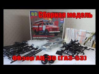 ГАЗ-53 Пожарная автоцистерна АЦ-30 Набор для самостоятельной сборки AVD Models