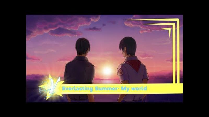 Бесконечное лето- Мой мир|Everlasting Summer- My world