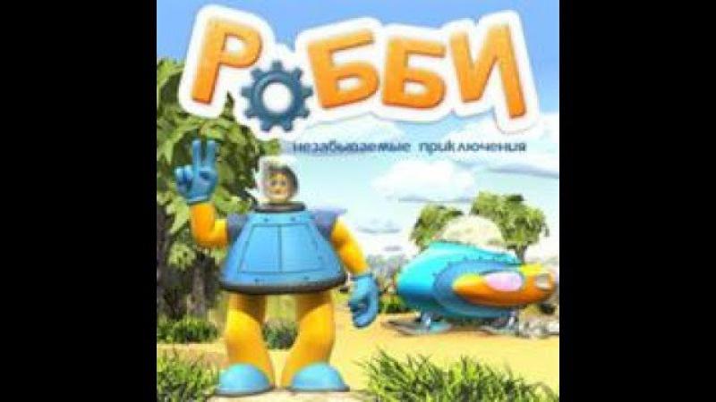 прохождение Робби - Незабываемые приключения 1 (Комментирует Евгений Atom )