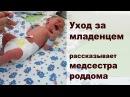 Медсестра роддома рассказывает как ухаживать за младенцем