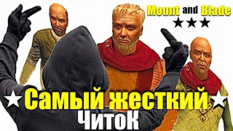 Самый жесткий читок ★ Mount and Blade