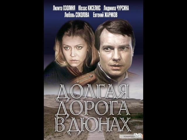 Долгая дорога в дюнах (5 серия) (1980) фильм