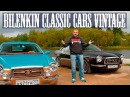 Ретро кар на базе BMW 335i и BMW 330d Coupe Bilenkin Classic Cars Vintage ЧУДОТЕХНИКИ №11