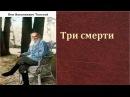 Лев Николаевич Толстой Три смерти аудиокнига
