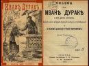 Лев Толстой СКАЗКА ОБ ИВАНЕ ДУРАКЕ И ЕГО ДВУХ БРАТЬЯХ