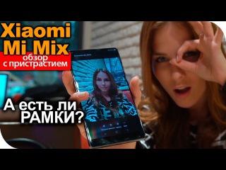 Xiaomi Mi Mix обзор на дорогой смартфон