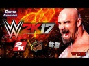 Реслинг по-русски WWE 2K17