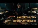 [AMATORY] - Огонь (Daniil Svetlov Playthrough)