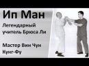 Ип Ман Учитель Брюс Ли Легендарный Мастер Вин Чун Кунг Фу