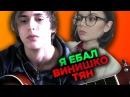 Я ЕБАЛ ВИНИШКО-ТЯН — песня под укулеле (гавайская гитара) ОбломовSong