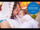 (8.07.17) Родители и дети: простые истины. Часть 1