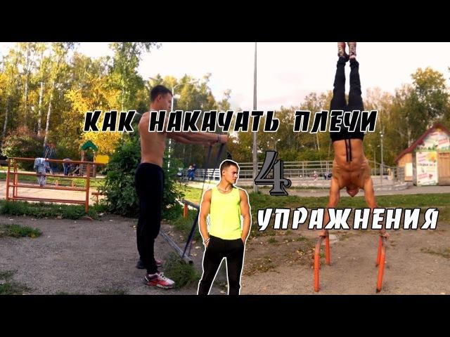 Евгений Муромов, качаем огромные плечи, лучшие упражнения