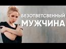 Хочу детей а он боится ответственности Мила Левчук