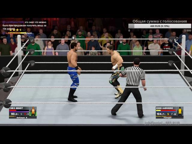 Darksayk - Крис Бенуа (Chris Benoit vs Eddie Guerrero)