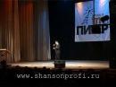 Саша Адмирал Карамболь запись с концерта Музей шансона 6 лет с друзьями