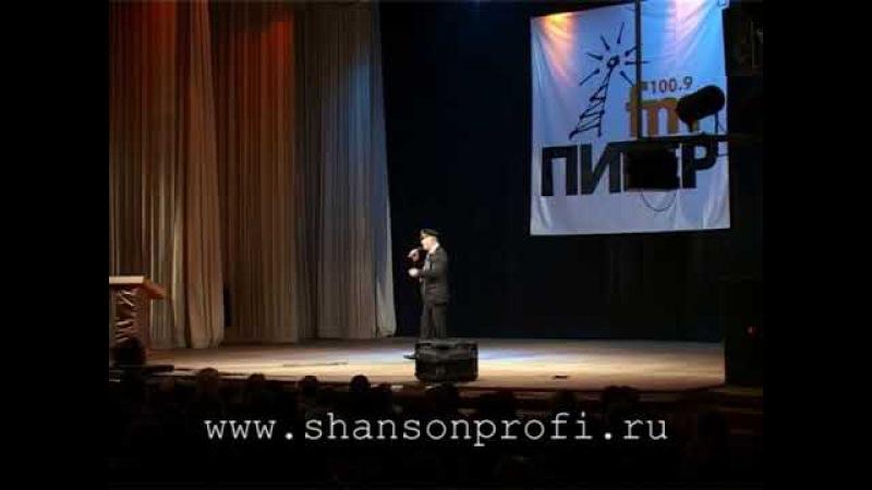 Саша Адмирал: Карамболь (запись с концерта Музей шансона. 6 лет с друзьями)