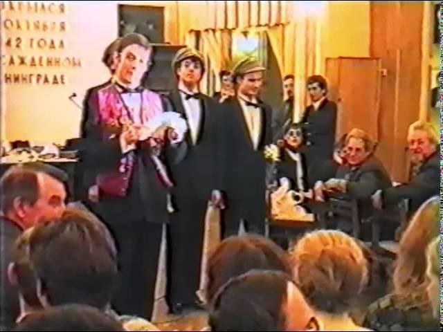 Театр Комиссаржевской, премьера спектакля Яма, 30.10.1997г.