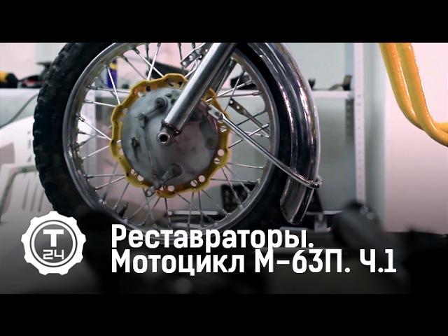 Мотоцикл М-63П. Часть 1 | Реставраторы | Т24