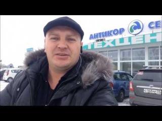 Лифан Х 60. ТО 50 тысяч км. у официального дилера в Омске. Антикор-сервис.