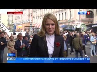 Вести-Москва • День города в Москве: Тверская стала центром праздника
