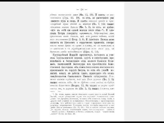 ☦ ☦ ☦ МОГУЧАЯ ИИСУСОВА МОЛИТВА-Книга 1902г -Прп Паисий Величковский-Об умной или внутренней молитве