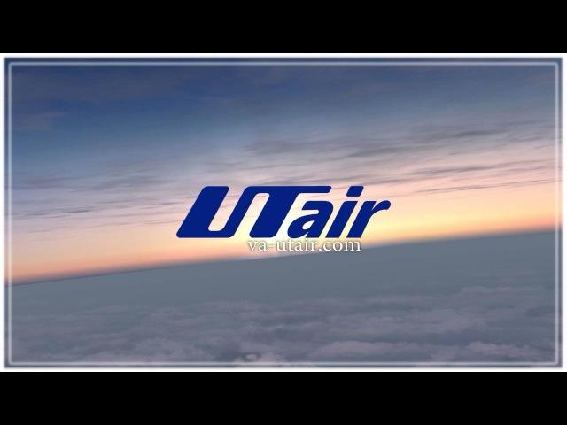 IVAO Виртуальная Авиакомпания ЮТэйр