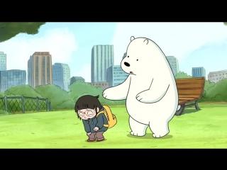 Мы обычные медведи 1х23 веселье