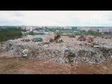 Последний день работы свалки в Балашихе