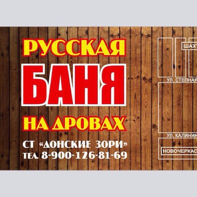 Banya Novocherkassk