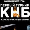 """Турнир """"Камень-Ножницы-Бумага (КМБ) г. Руза"""""""