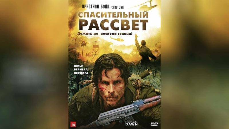 Спасительный рассвет / (2006)