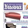 """Мебельная компания """"Ульяна"""""""