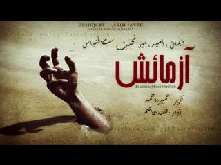 Aazmaish Voice Fiza asim Writen by Umera Ahmad